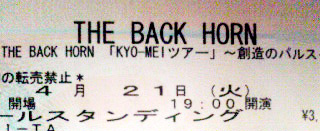 THE BACK HORN ライブチケット