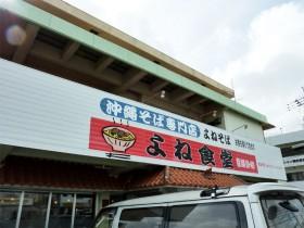 沖縄 よね食堂