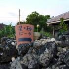 沖縄 竹富島 看板